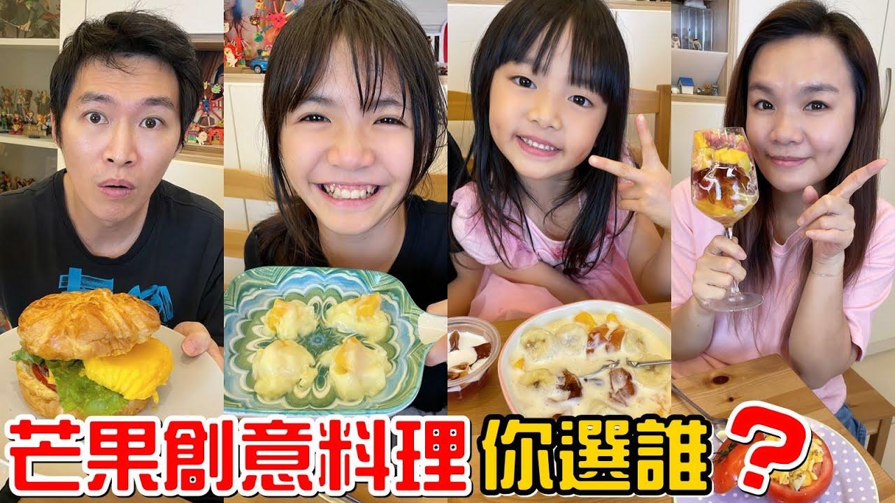 (挑戰)芒果創意料理大PK,你喜歡誰的料理?