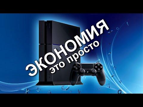 Как выгодно купить игровую консоль ? (PS4 / Xbox One)