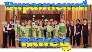 """Украинский танец песня """"Дети Украины"""""""