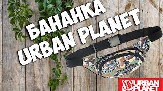 Поясная сумка Urban Planet (бананка Urban Planet )(, 2016-06-03T12:56:28.000Z)