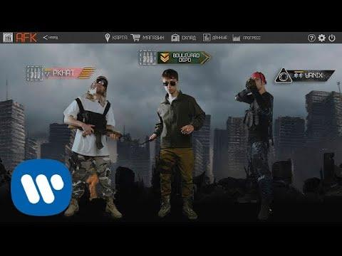 Смотреть клип Pkhat - Afk Feat. Boulevard Depo & Yanix