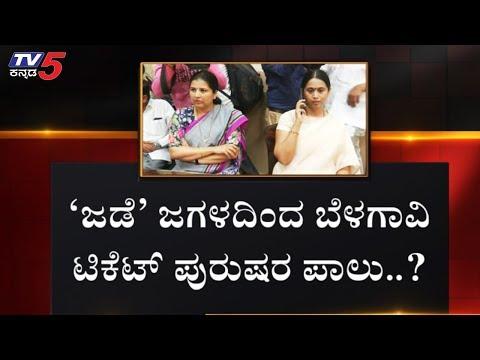 ಅಂಜಲಿ ನಿಂಬಾಳ್ಕರ್ ಆಸೆಗೆ  ಲಕ್ಷೀ ಹೆಬಾಳ್ಕರ್ ತಣ್ಣೀರು | Laxmi Hebbalkar | Belagavi | TV5 Kannada