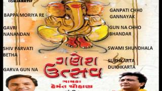 Ganesh Utsav Songs Gujarati By Hemant Chauhan Gujarati Full Audio Songs Juke Box 1