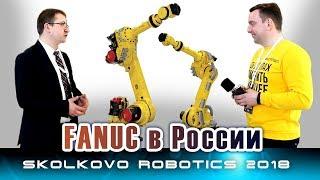 Промышленные роботы FANUC в России