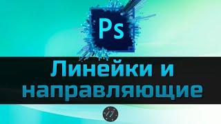 #8 Линейки и Направляющие в Photoshop, Уроки Photoshop для начинающих