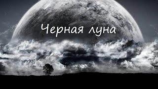 Чёрная луна(, 2015-11-07T14:34:56.000Z)
