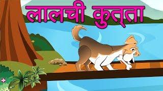 Lalchi Kutta - Dadimaa Ki Kahaniya | Moral Stories In Hindi | Panchtantra Ki Kahaniya In Hindi