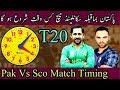 Pakistan Vs Scotland 2nd T20 Match Timing || Pak Vs Sco Schedule and Timing ||Pak Vs Sco Series 2018
