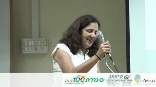מרכז לבריאות הנפש שלוותה כנס: אתגרים והזדמנויות פרופ' אוריה תישבי