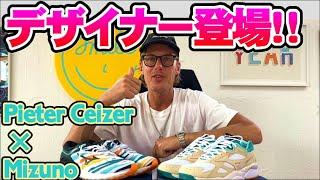 まさかのデザイナーご本人登場!日本未発売の 「ピーターカイザー」コラボスニーカーを紹介!