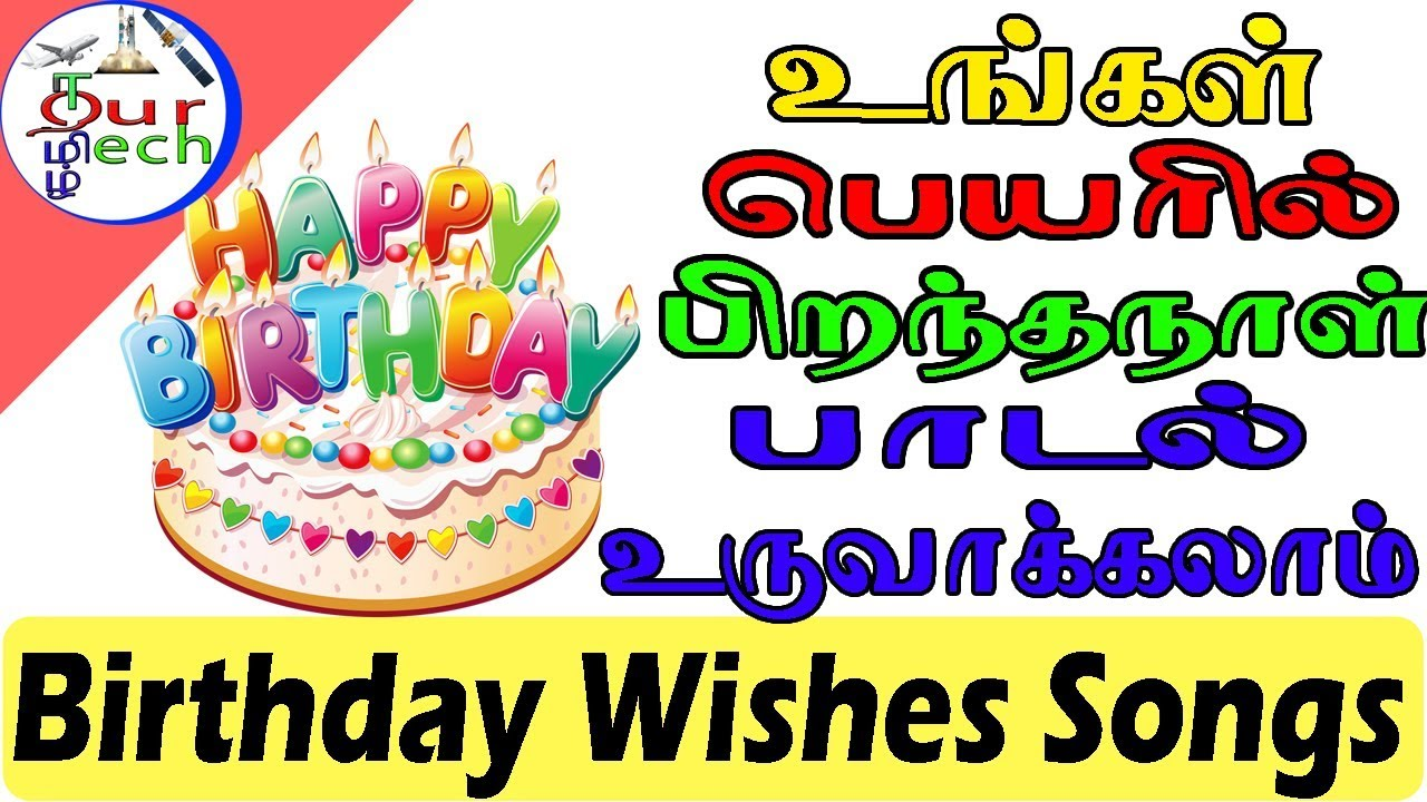 How To Birthday Songs Download With Your Name Our Tech Tamil Youtube