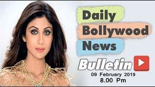 Latest Hindi Entertainment News From Bollywood | Shilpa Shetty | 9 February 2019 | 8:00 PM