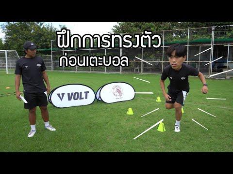 ฝึกการทรงตัวก่อนเตะบอล!! Balanced By goalline EP 11 .