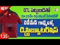 Best distributorship opportunity with 0% investment in telugu | offered by Texfy - 135