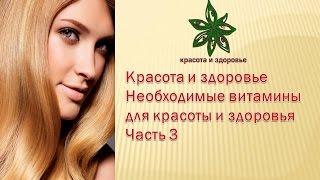 Красота и здоровье Необходимые витамины для красоты и здоровья  Часть 3