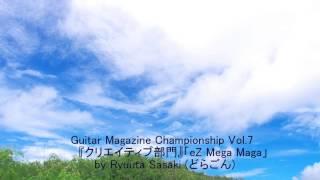 Guitar Magazine Championship Vol.7「eZ Mega Maga」『クリエイティブ部門』