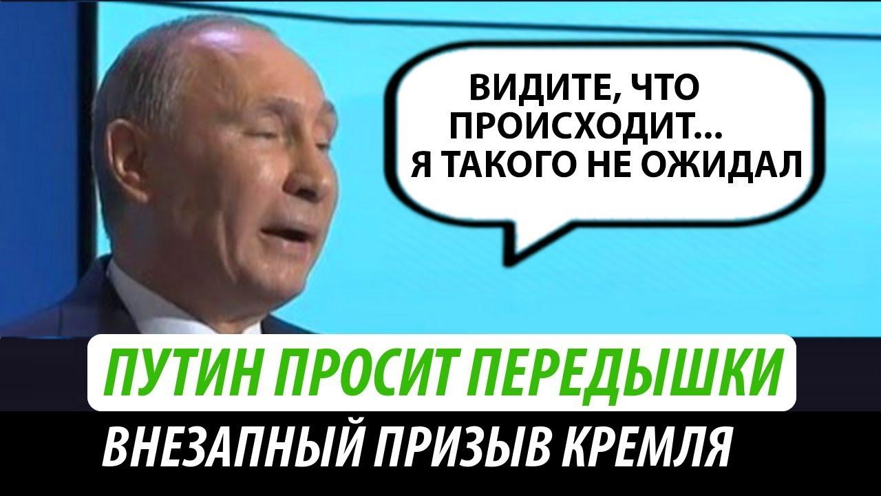 Путин просит передышки. Внезапный призыв Кремля