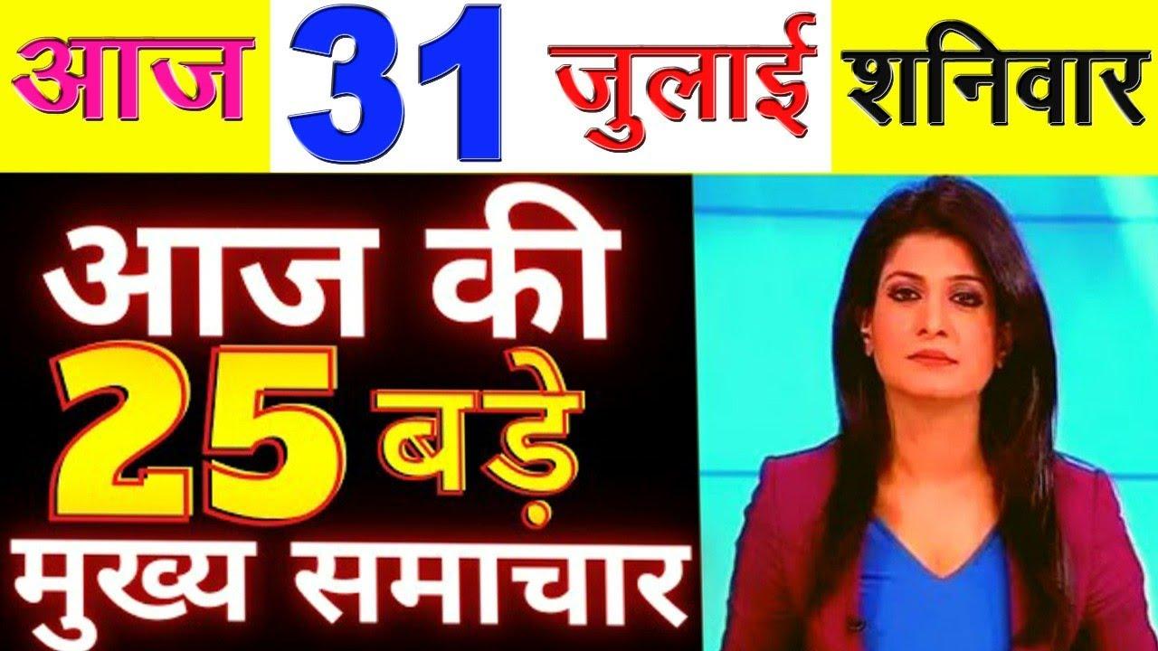 31 जुलाई 2021 आज की बडी़ खबरें | देश के मुख्य समाचार | 31 July 2021 taza khabre PM #Modi