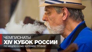XIV Чемпионат России по медленному курению трубки - Интервью, репортаж, обзор
