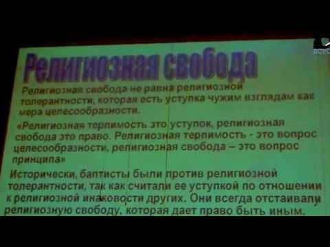 История и Богословие ЕХБ в Словянском Контексте 3