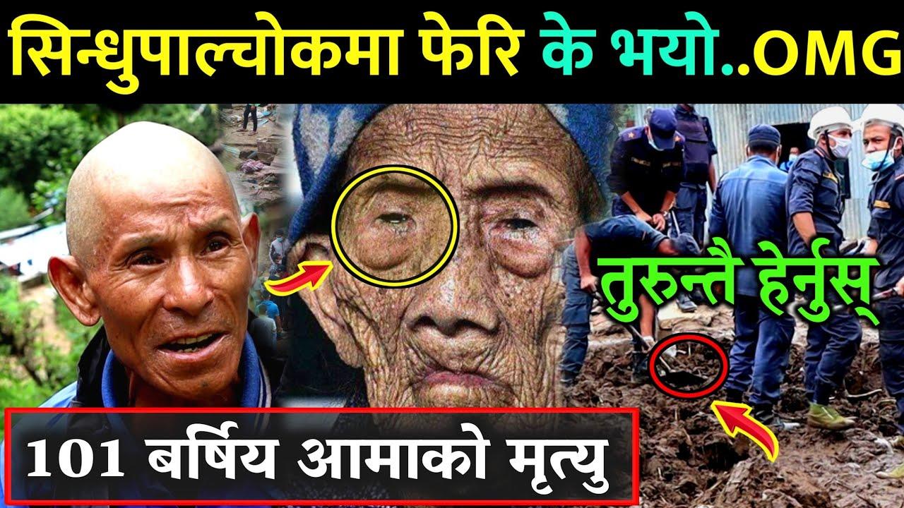 सिन्धुपाल्चोकमा पहिरो जादा १०१ बर्षिय अामाको गयो ज्यान - Sindhupalchok Landslide