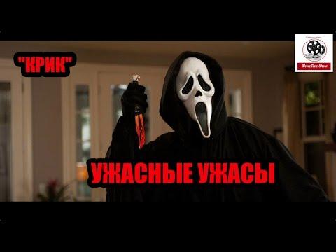 КРИК фильм [ Ужасные ужасы - обзор ]