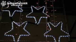 Праздничная консоль со звездами