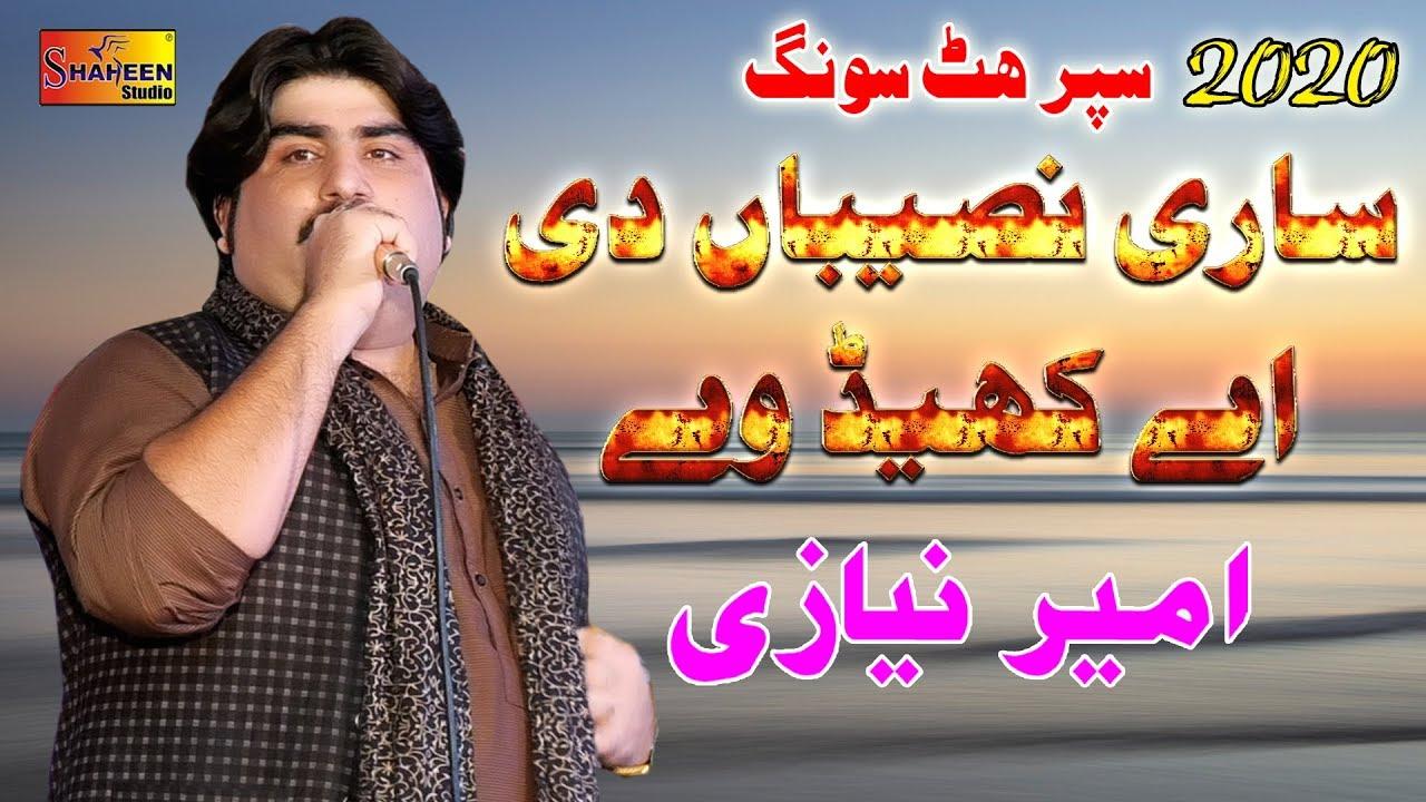 Download Sari Naseeban Diyan Khel | Ameer Niazi | Latest Song 2020 | Shaheen Studio
