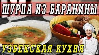 Шурпа из баранины по узбекски.Как приготовить шурпу по узбекски.