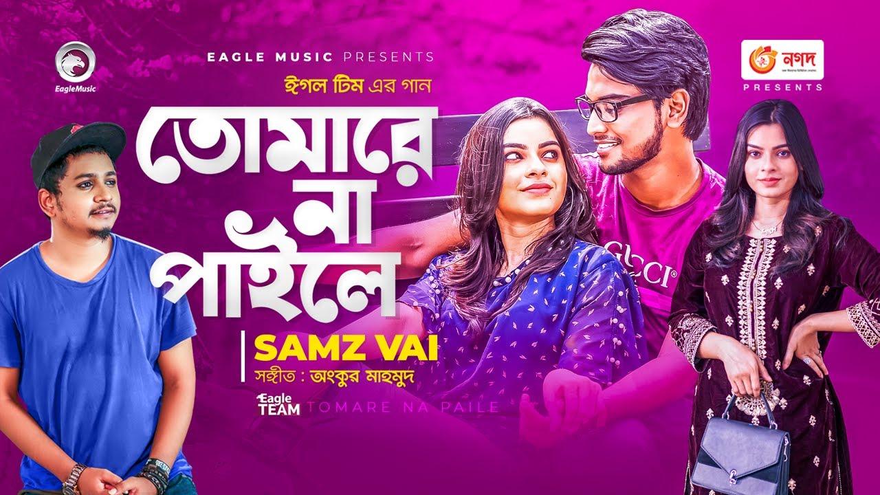 Tomare Na Paile | তোমারে না পাইলে | Samz Vai | Bangla Song 2021 | বাংলা গান