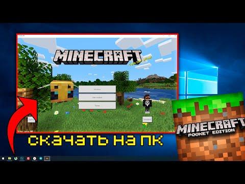 КАК СКАЧАТЬ MINECRAFT PE НА ПК 1.1.5 / 1.14 ??  |  Minecraft Windows 10 Edition