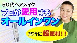 【旅行に便利!】プロが愛用する薬用オールインワン!メイクポーチの中身紹介