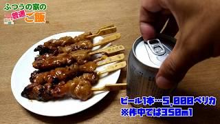 カイジの焼き鳥と缶ビールを一人飯で再現 thumbnail