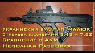 Український автомат''Малюк'' | Булпап АК | Стрілянина. Неповна Розбирання