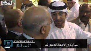 مصر العربية | رئيس الوزراء ووزير الثقافة يتفقدان أجنحة معرض الكتاب