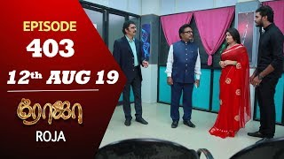 ROJA Serial | Episode 403 | 12th Aug 2019 | Priyanka | SibbuSuryan | SunTV Serial |Saregama TVShows