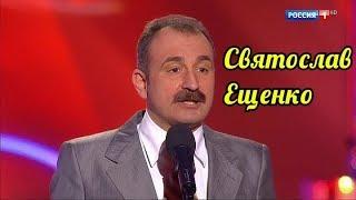 Смотреть Святослав Ещенко - Супер сборник юмора. онлайн
