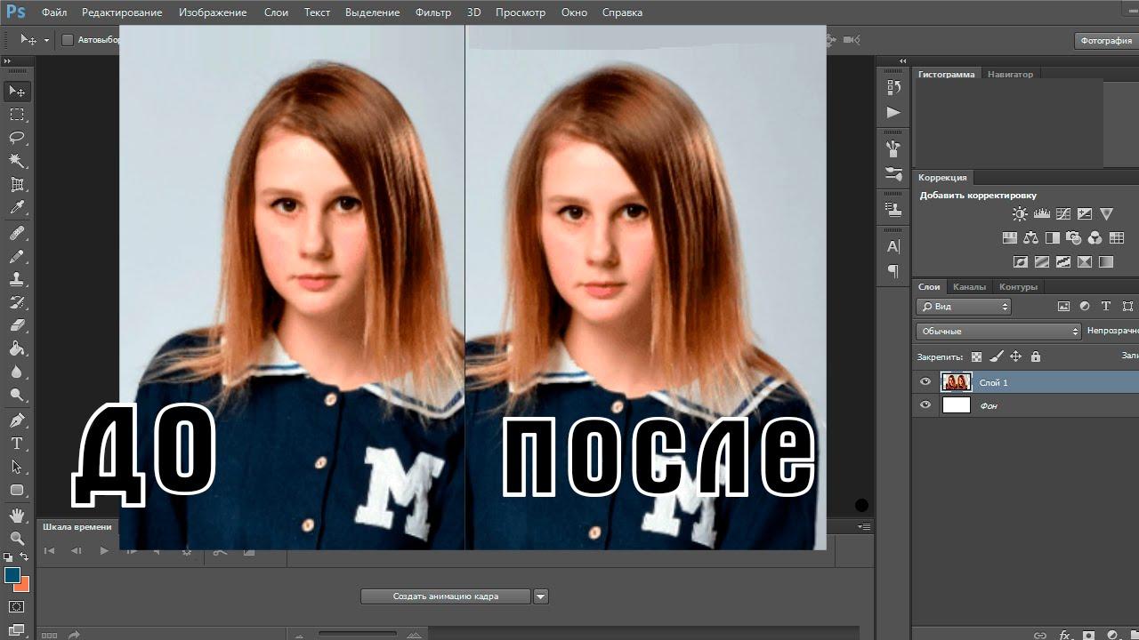 Как в фотошопе сделать объемней волосы