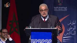 كلمة ذ عبد الإله ابن كيران في المؤتمر الوطني 6 لشبيبة العدالة والتنمية