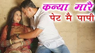 New Haryanvi Song 2016 | Kanya Mare Pet Me Papi | Beti Song | बेटी सोंग | Studio Star Music