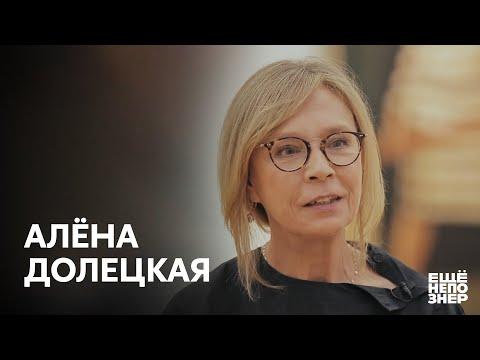 Алёна Долецкая: смех, нерв и отчаяние. #ещенепознер