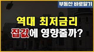역대 최저금리 집값에 영향줄까? (Feat. 가계부채)