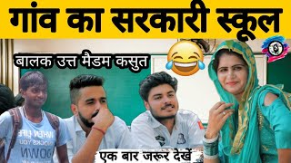 सरकारी School की class | Teacher vs Students | गांव का स्कूल | ROYAL VISION | HUM HARYANVI COMEDY