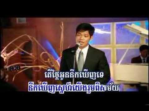 Mean Nik Bong Te by Peab Sovath