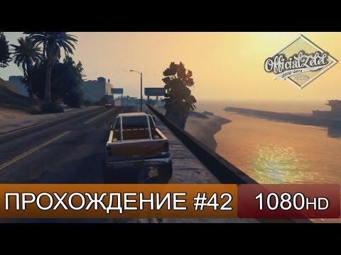 GTA 5 ONLINE - КРАЖА ПАТРИОТА - Часть 42 [1080p]