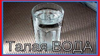 Приготовить талую воду легко