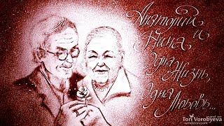 Тори Воробьёва, песочная анимация «62 года. Одна жизнь - одна любовь»