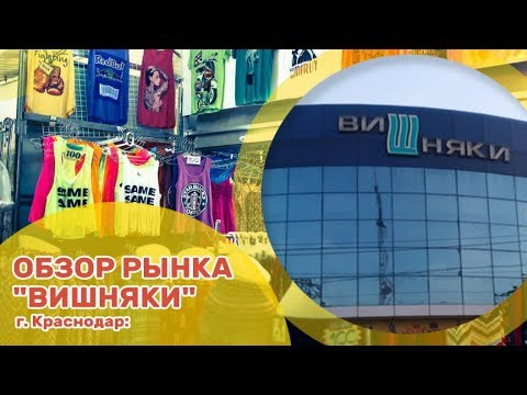 """Обзор рынка """"Вишняки"""" г. Краснодар: акции, скидки, цены на одежду и обувь"""