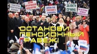 Владимир Гарначук о пенсионном грабеже и митинге протеста