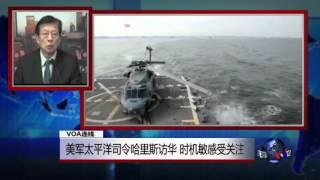 VOA连线:美军太平洋司令哈里斯访华,时机敏感受关注